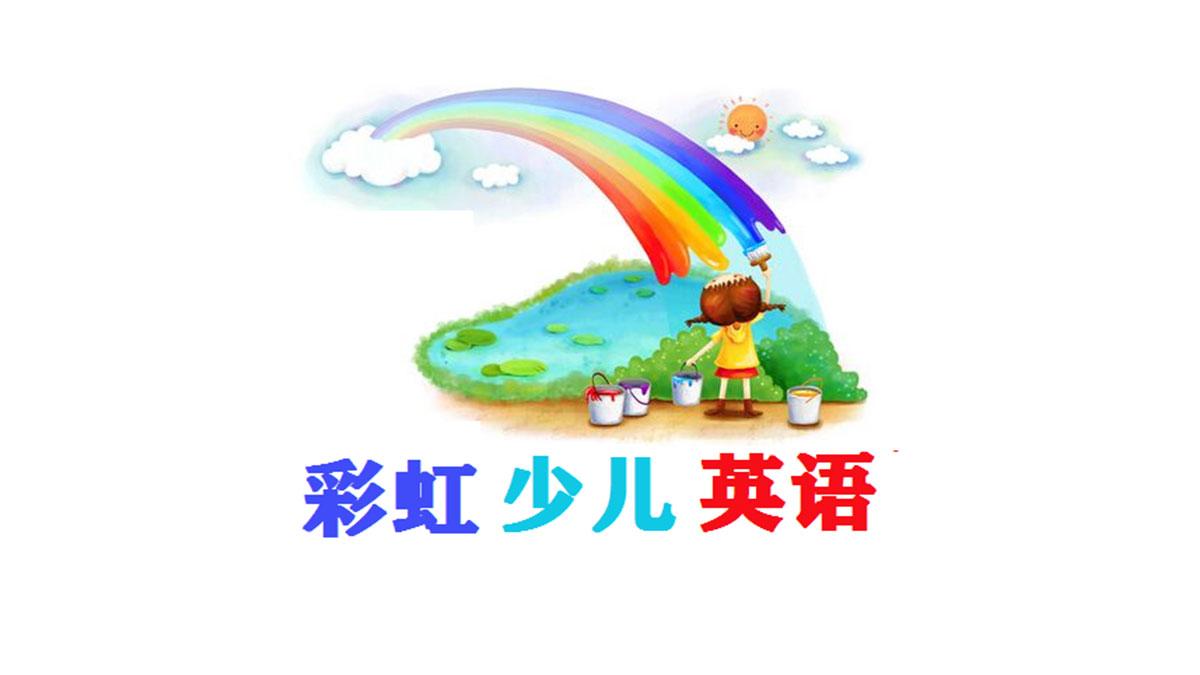 彩虹少兒英語加盟