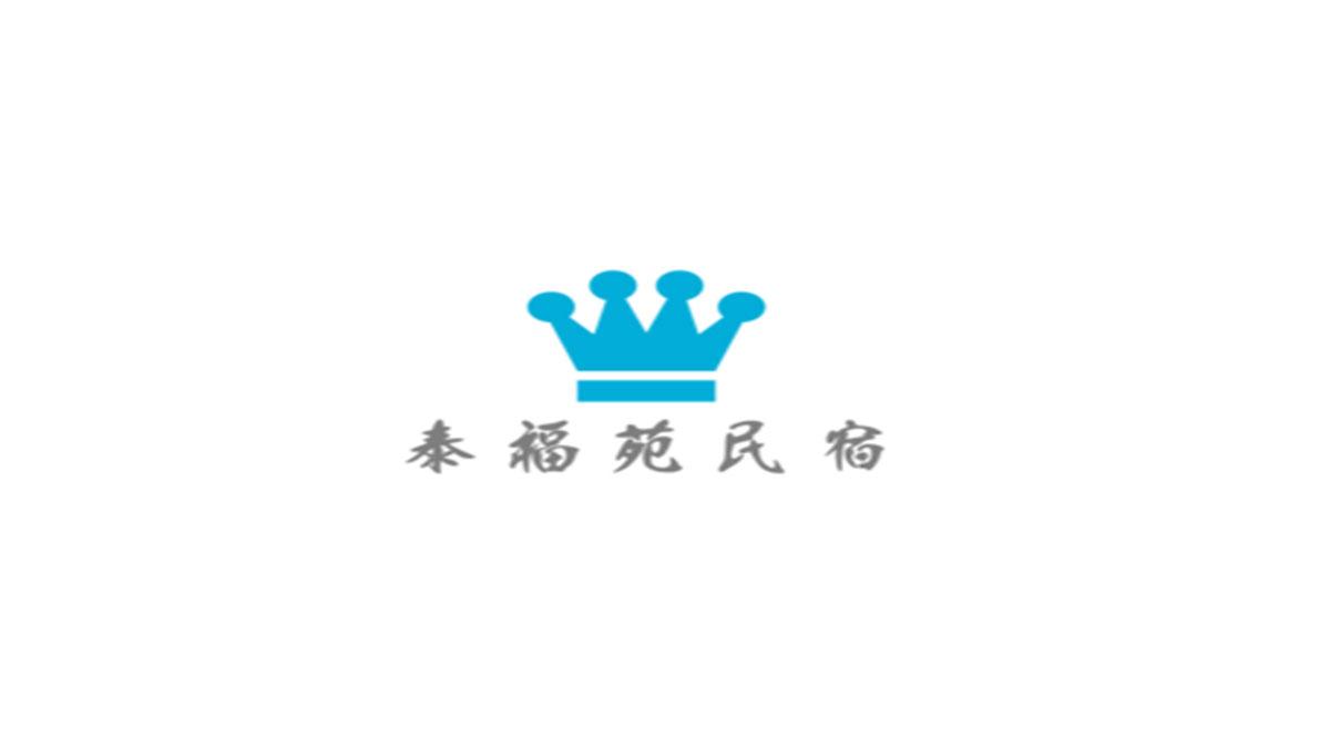 泰福苑民宿加盟