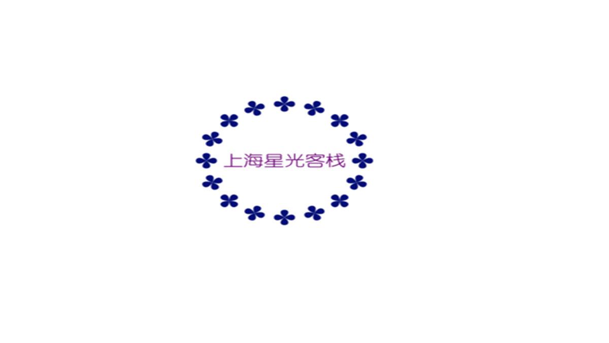 上海星光客栈加盟