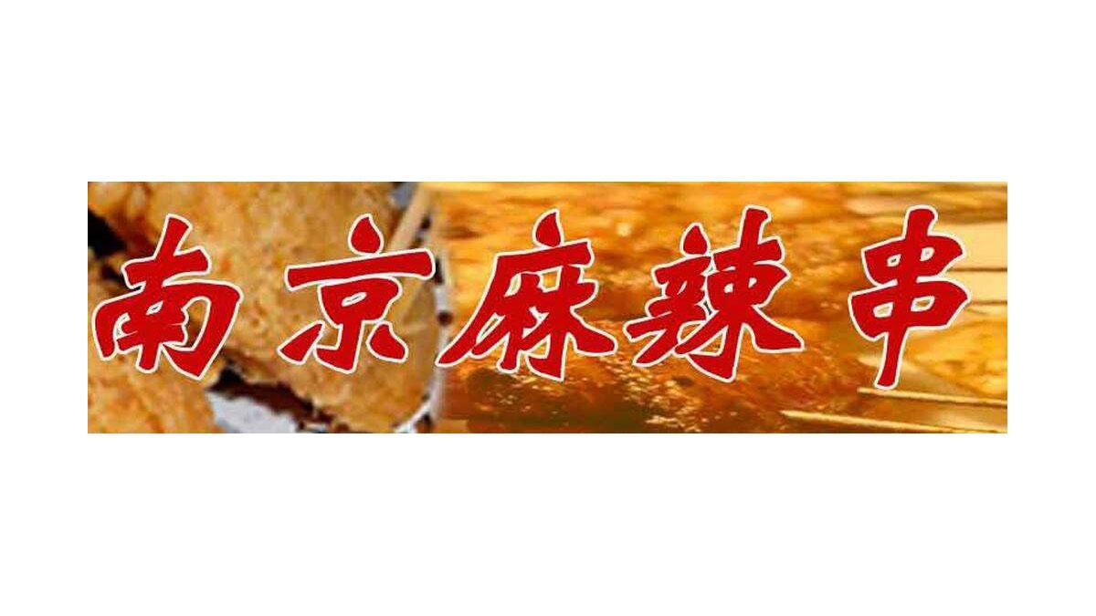 南京麻辣串加盟