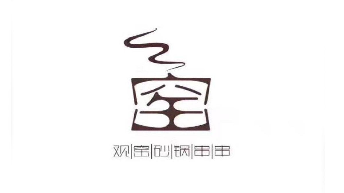 观窑砂锅串串加盟