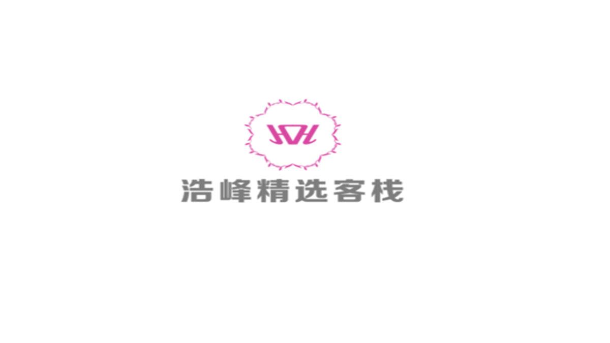 浩峰精选客栈加盟