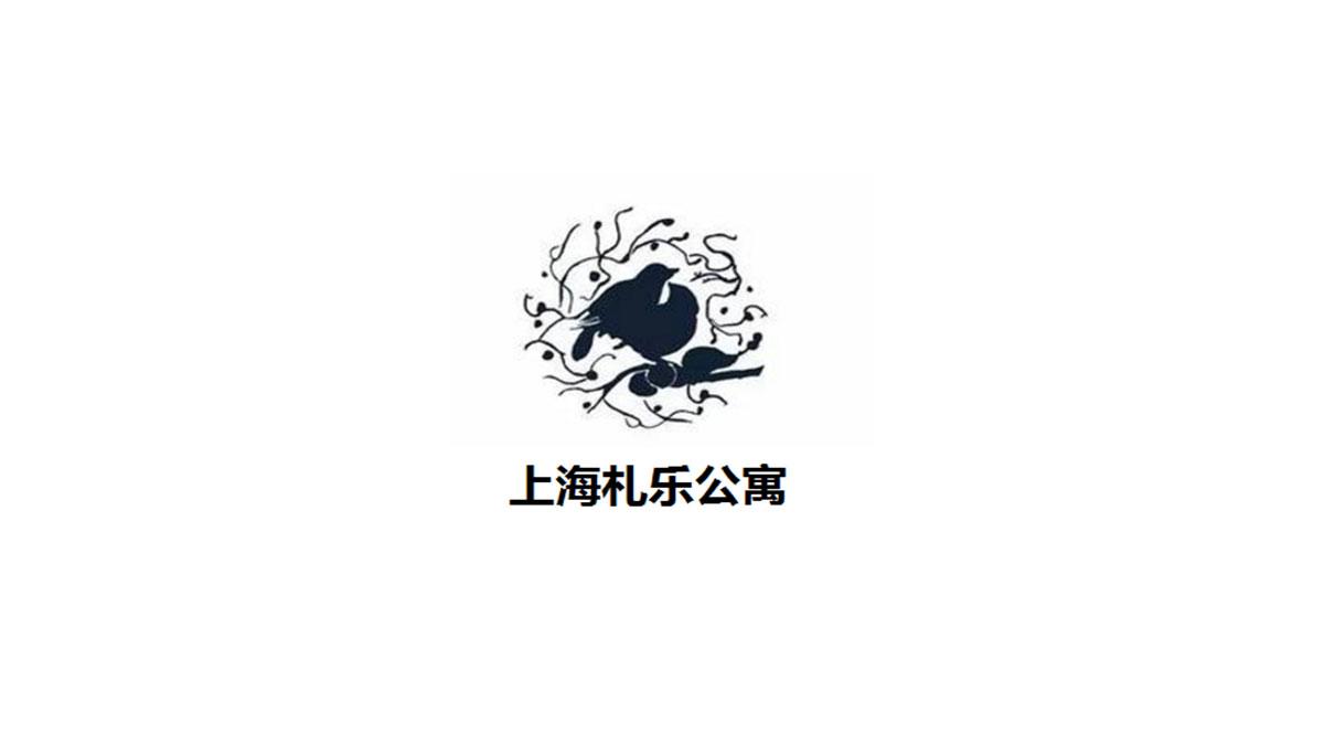 上海札乐公寓加盟