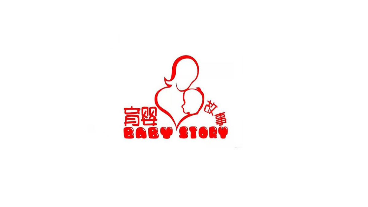 育婴故事加盟