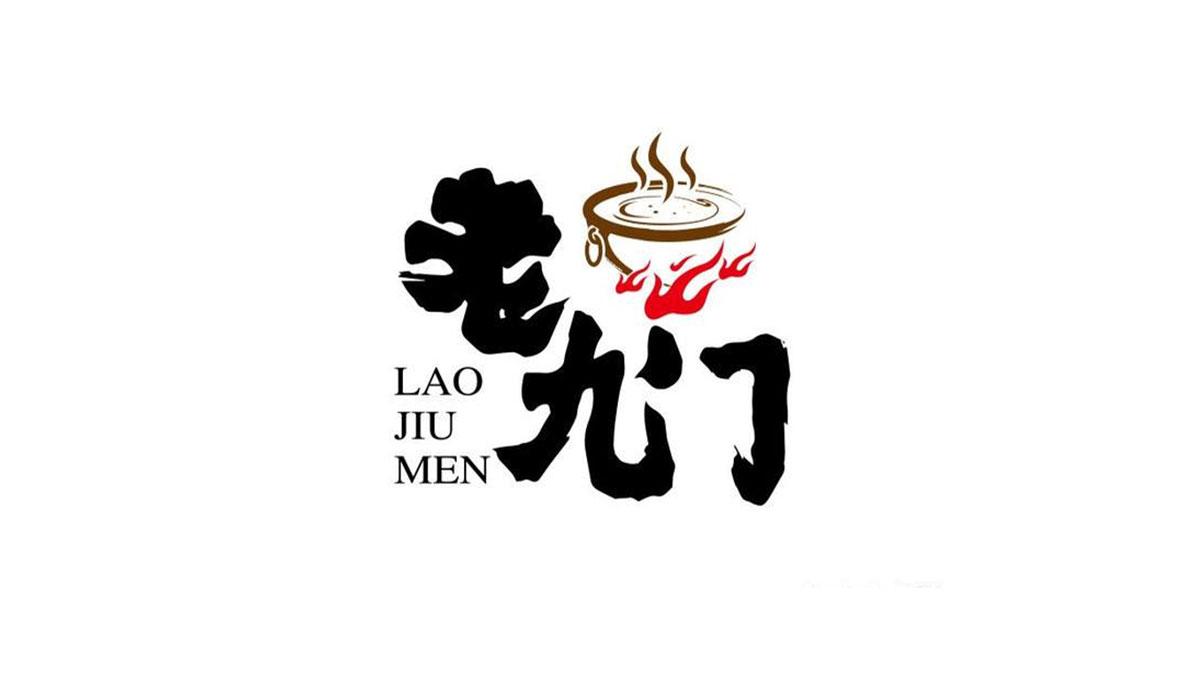 老九门火锅加盟