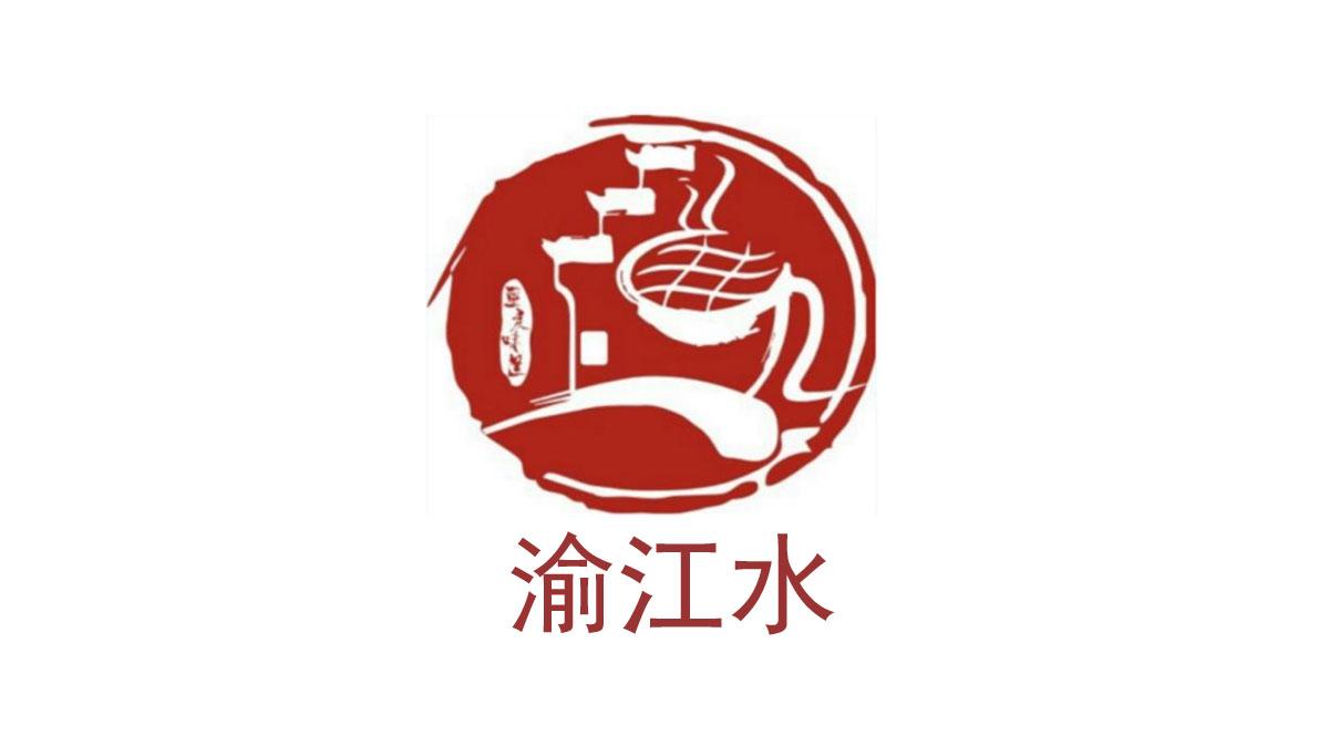 渝江水火锅加盟