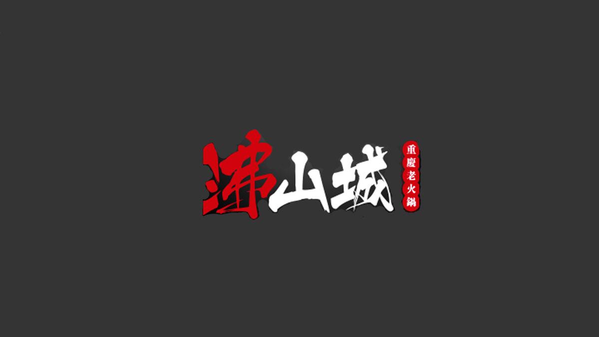 沸山城老火锅加盟