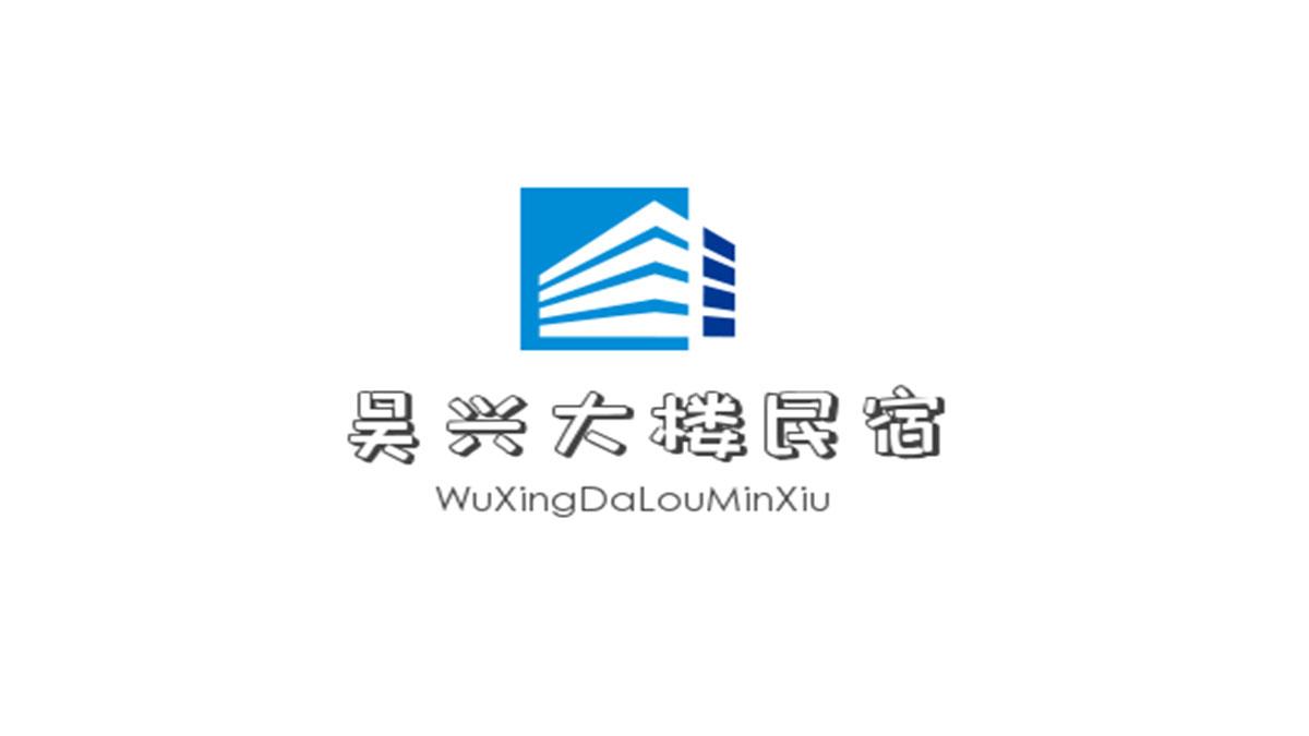 吳興大樓民宿加盟