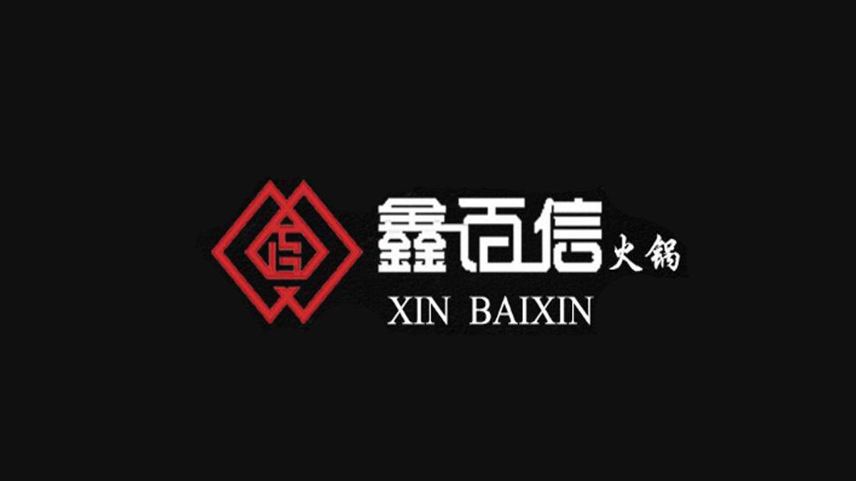 鑫百信火鍋加盟