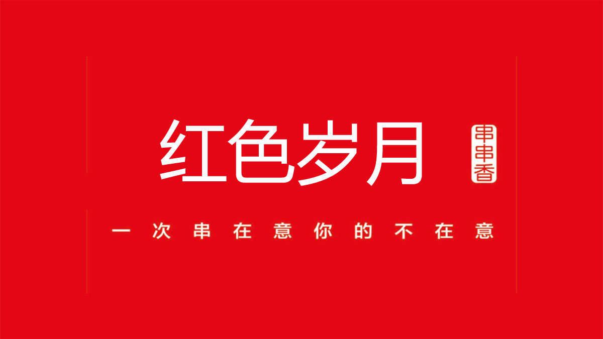 紅色歲月加盟