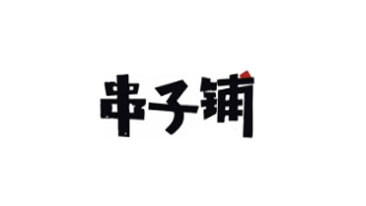 串子鋪串串香加盟