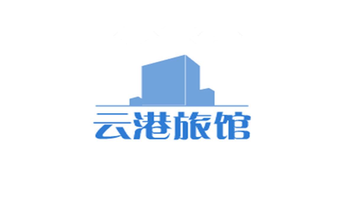 云港旅馆加盟