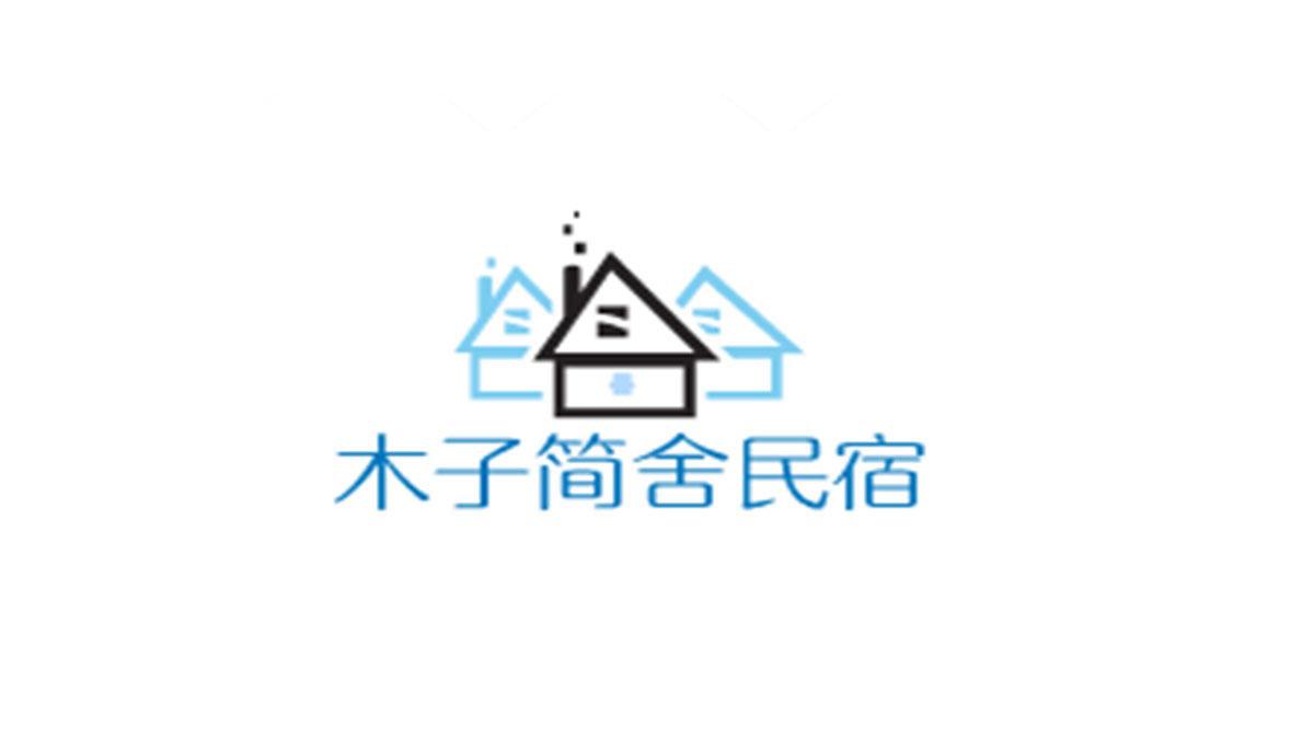 木子簡舍民宿加盟