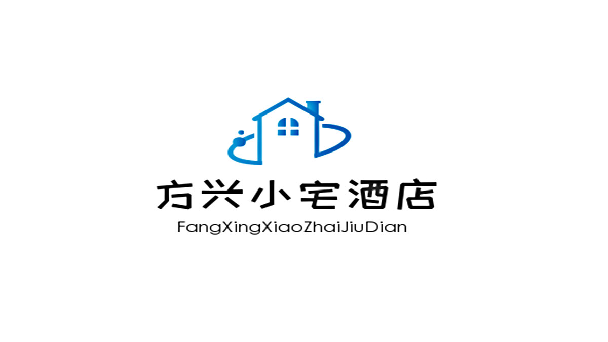 方兴小宅酒店加盟