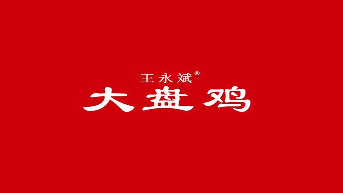 王永斌大盤雞加盟