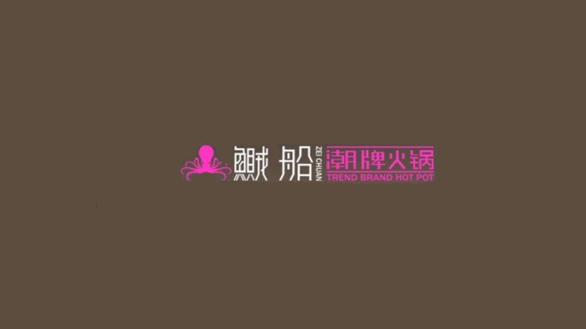 鱡船潮牌火锅加盟