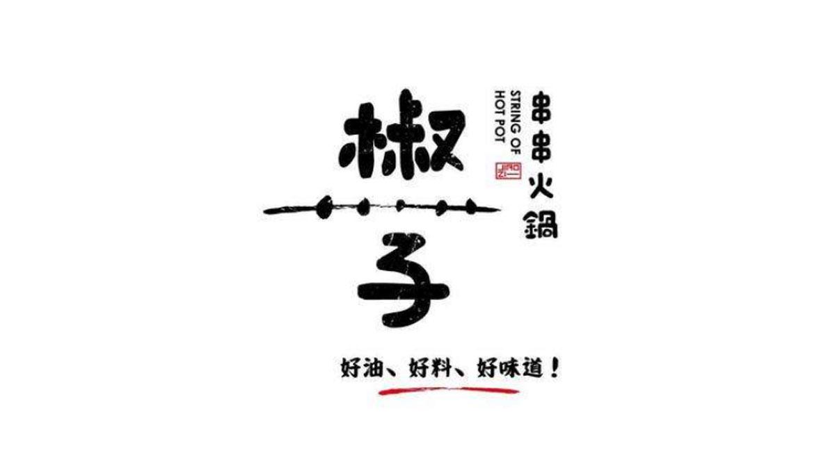 椒子串串火锅加盟
