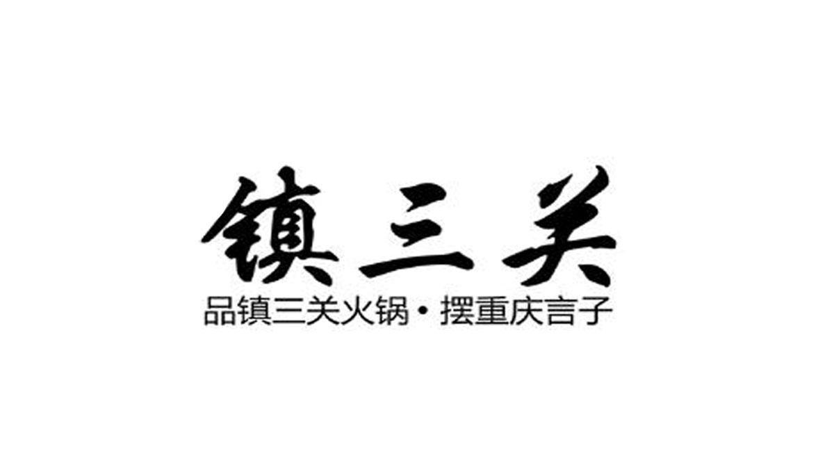 镇三关老火锅加盟