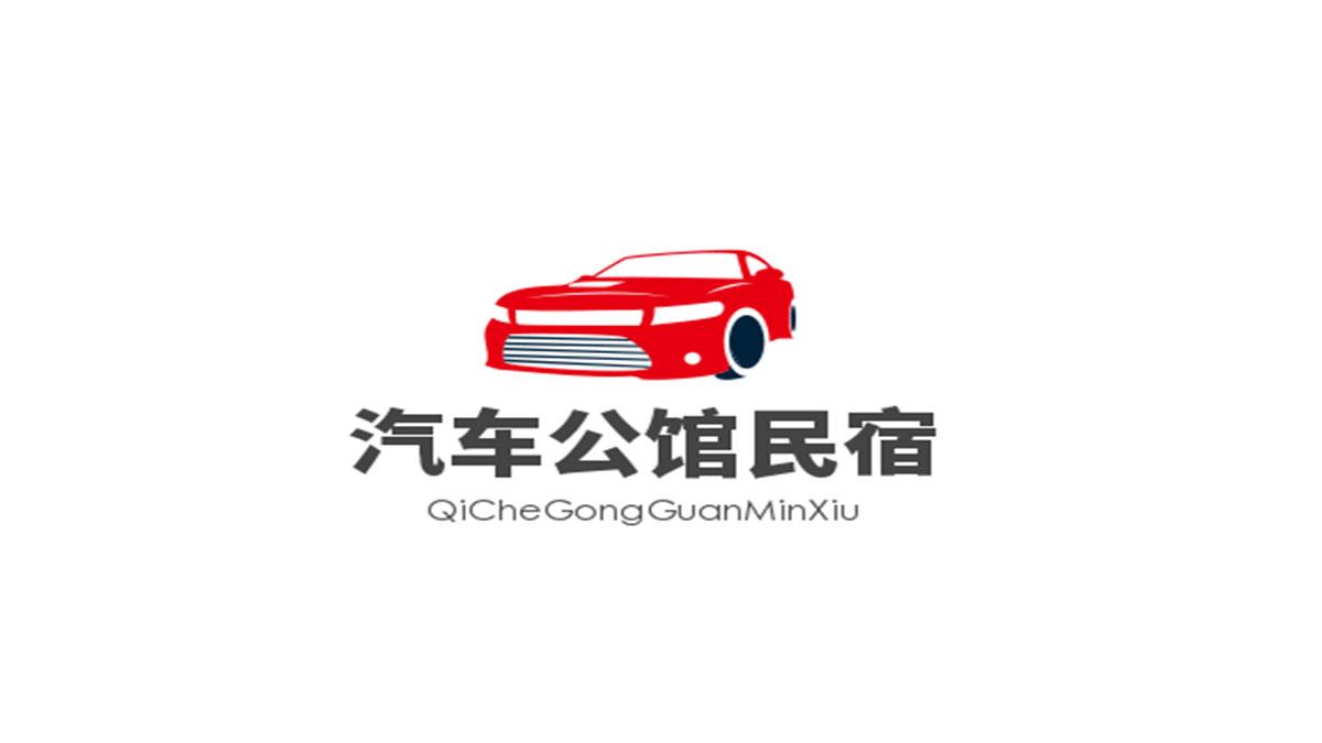 汽车公馆民宿加盟