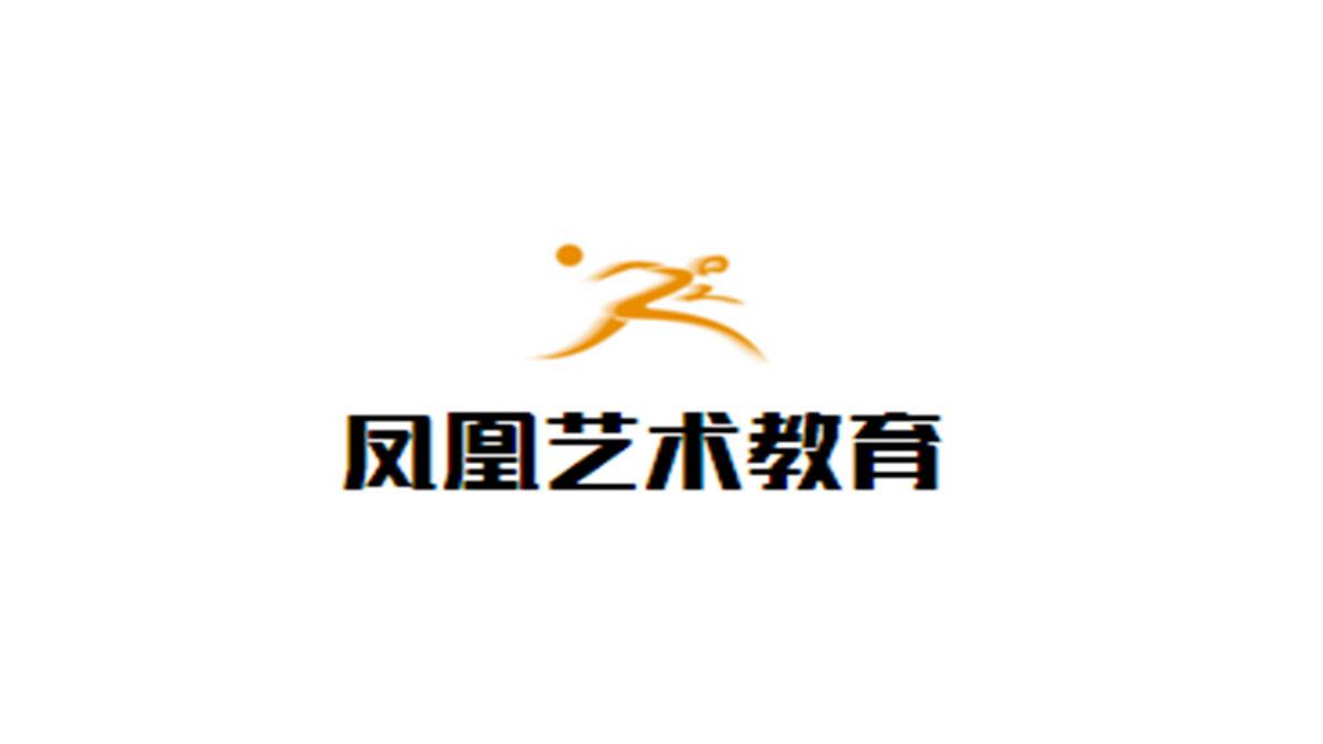 鳳凰藝術教育加盟