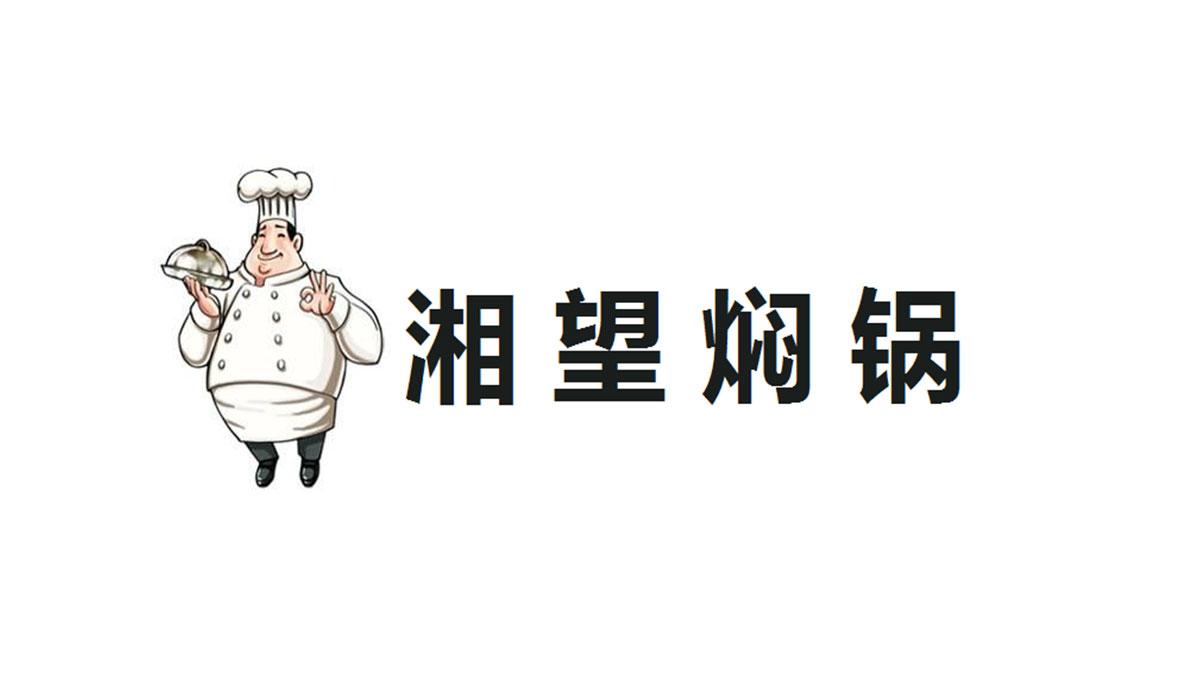 湘望焖锅加盟