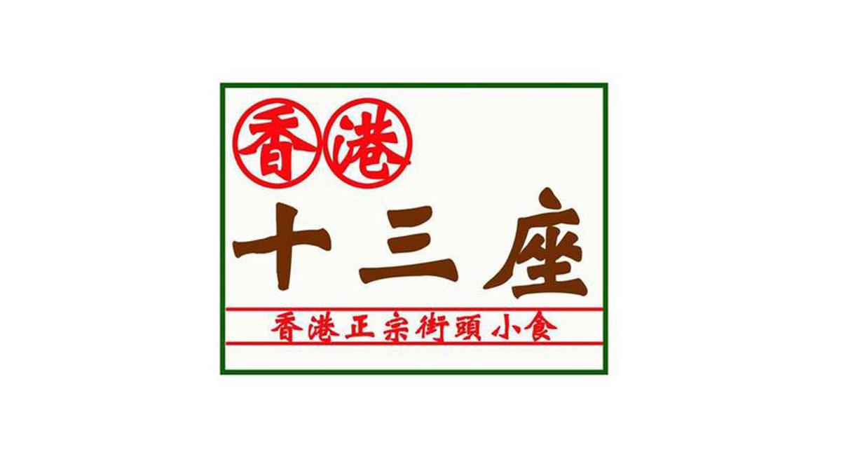 香港十三座加盟