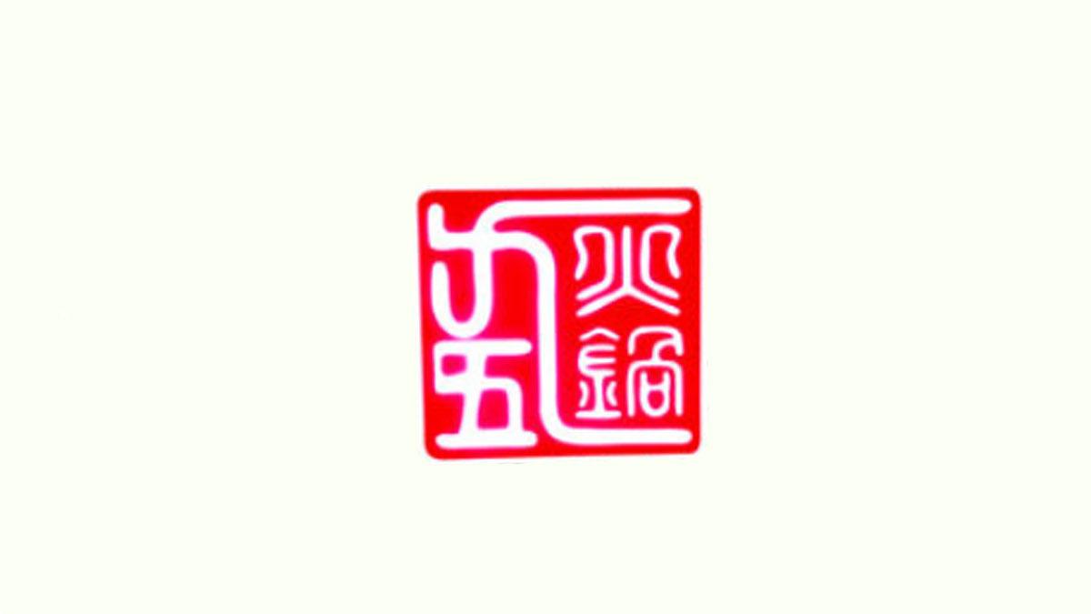 九五火锅加盟
