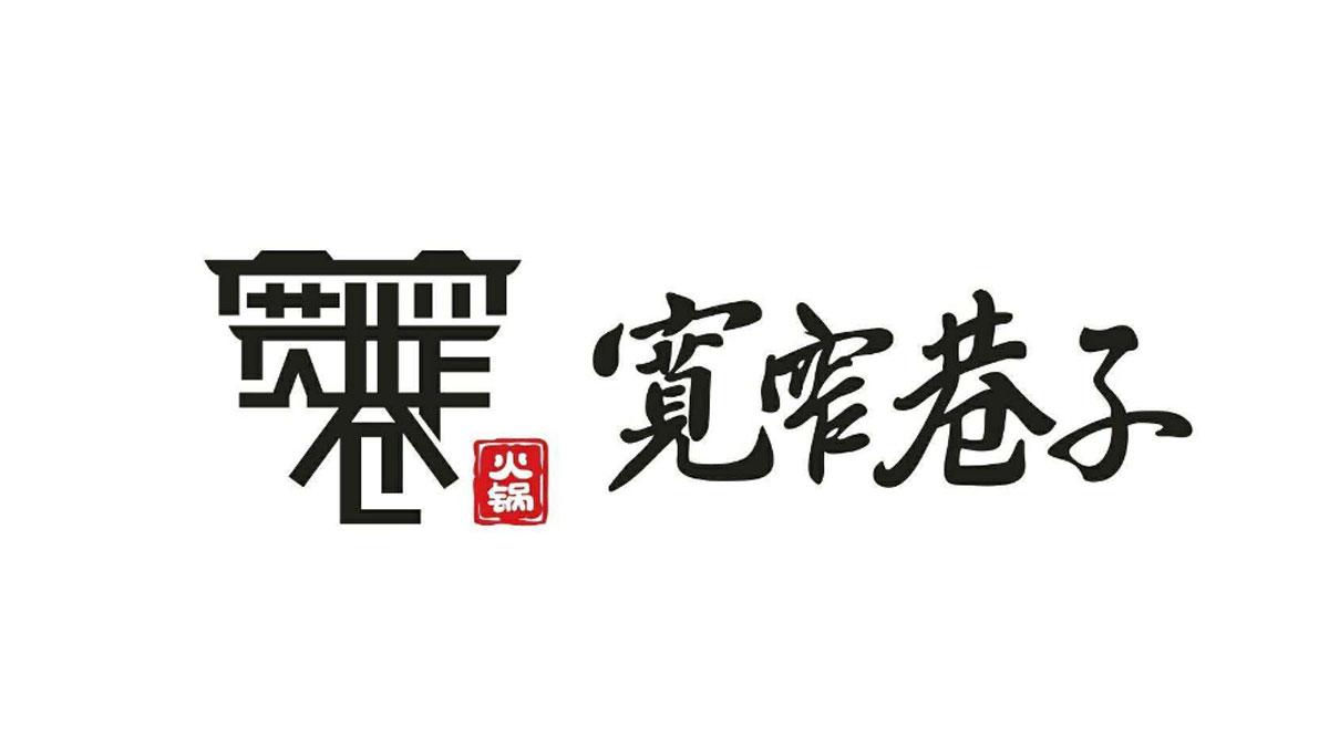 宽窄巷子火锅加盟