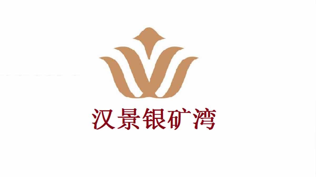 汉景银矿湾加盟