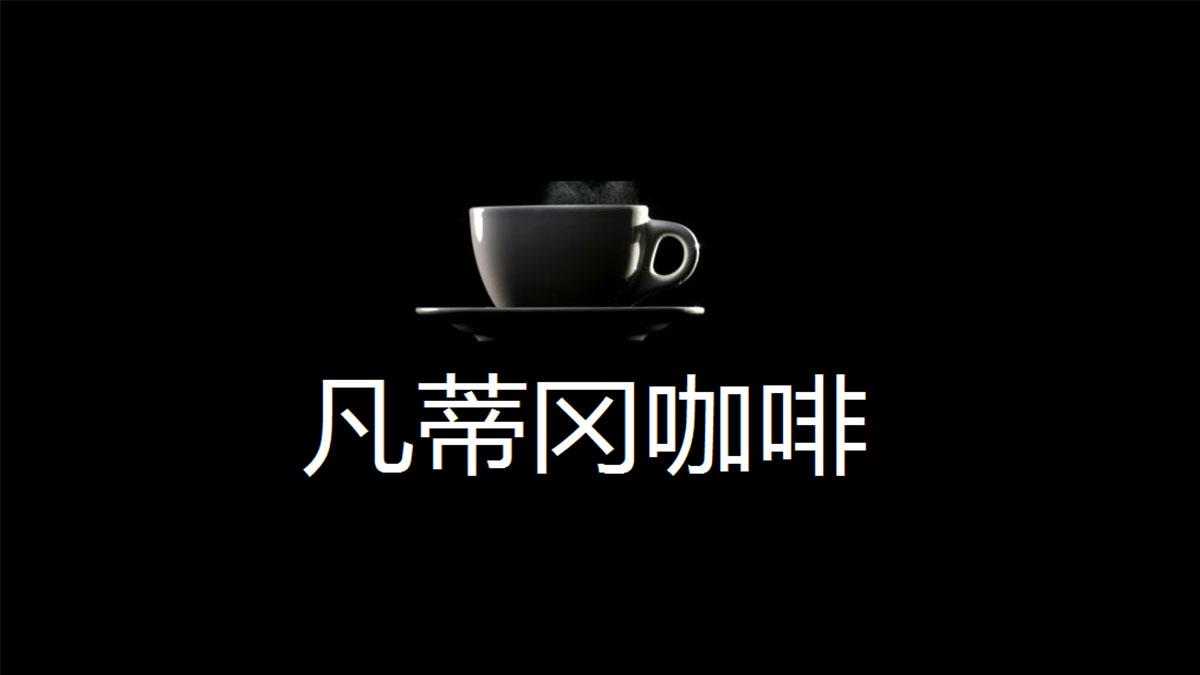 凡蒂冈咖啡加盟