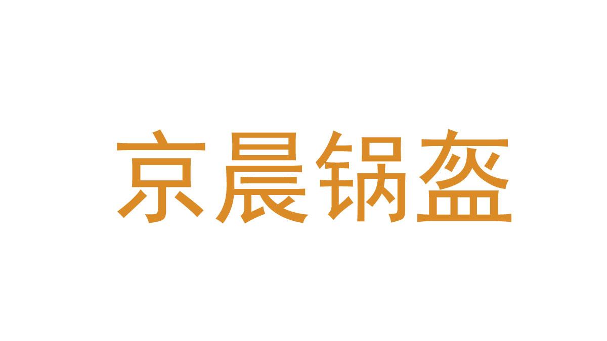 京晨锅盔加盟