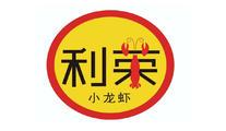 利荣小龙虾