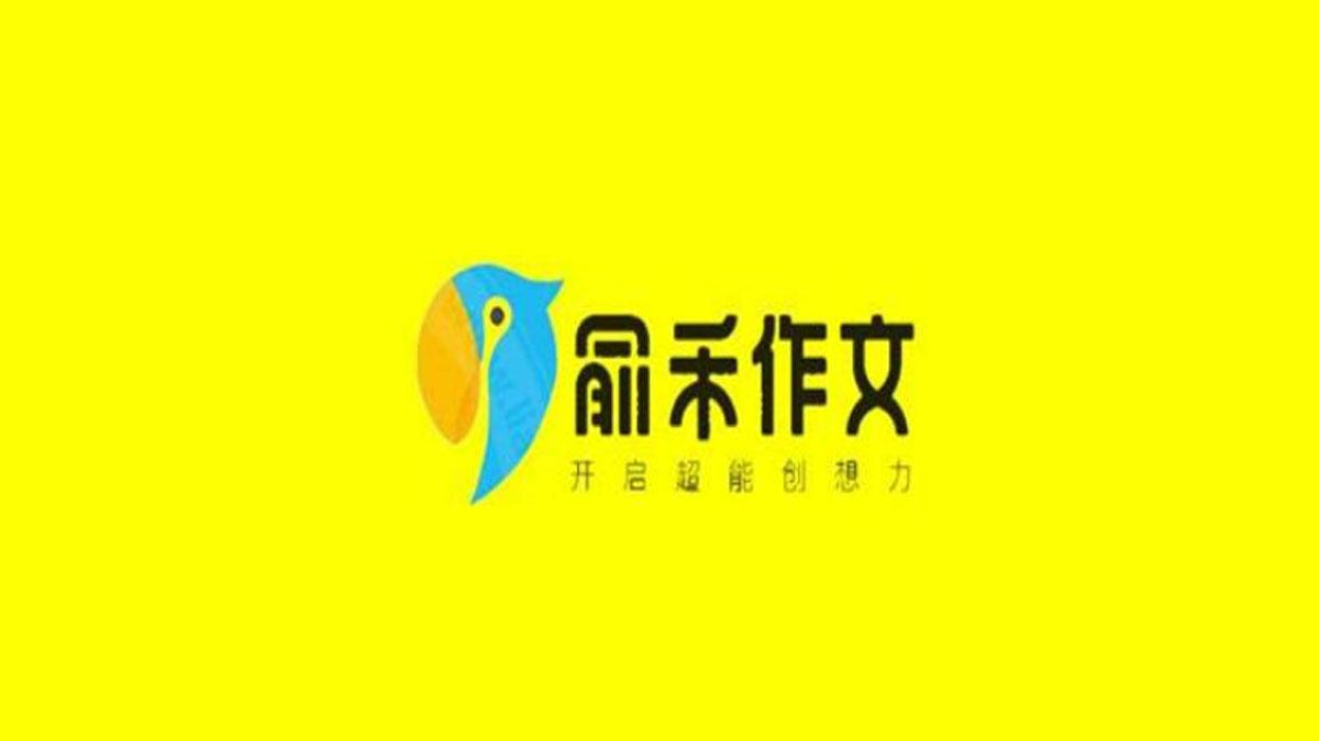 俞禾作文加盟