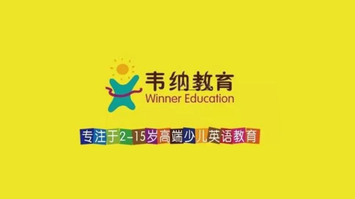 韦纳教育英语加盟