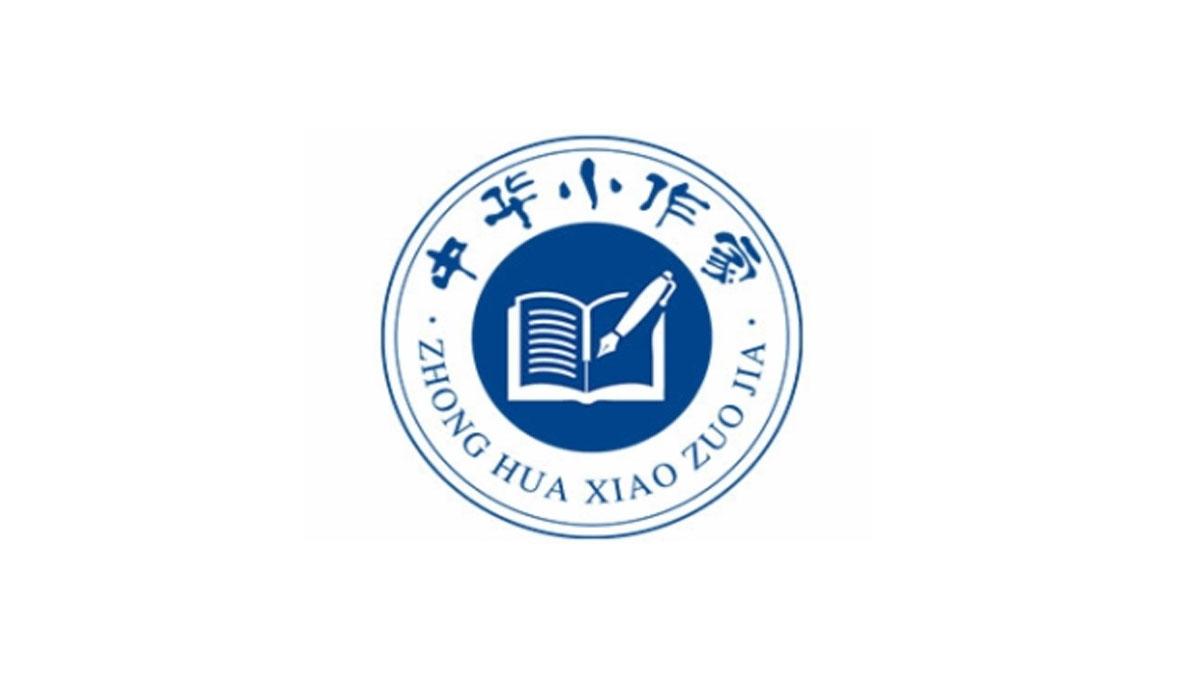 中华小作家加盟