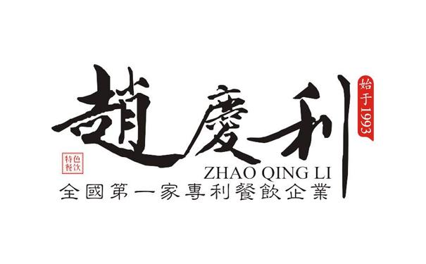 赵庆利大盘鸡加盟