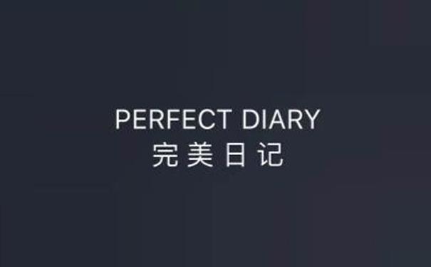 完美日記加盟