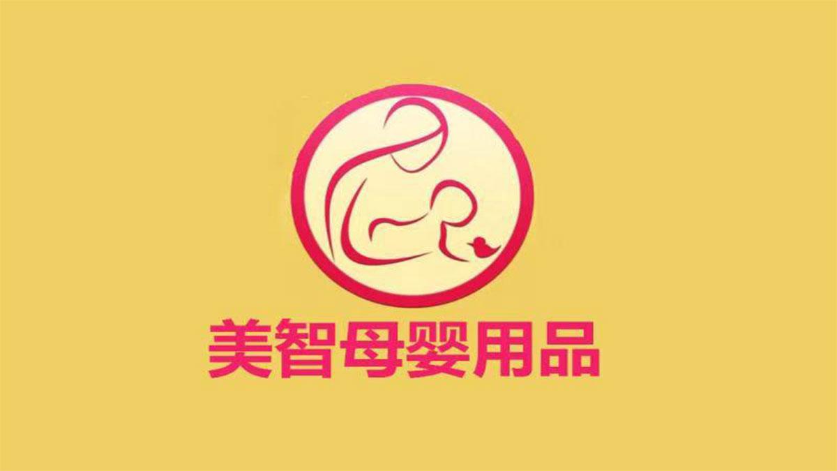 美智母嬰用品加盟