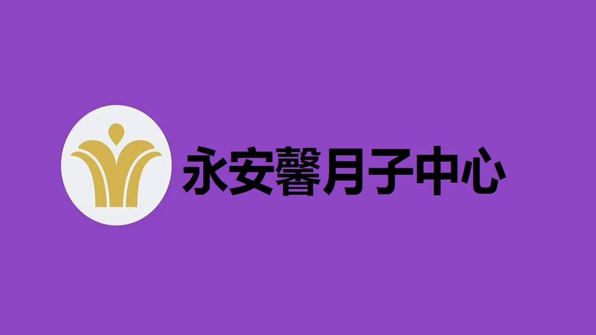 永安馨月子中心加盟