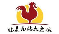 临夏南站大盘鸡加盟