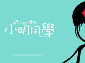小明同学加盟