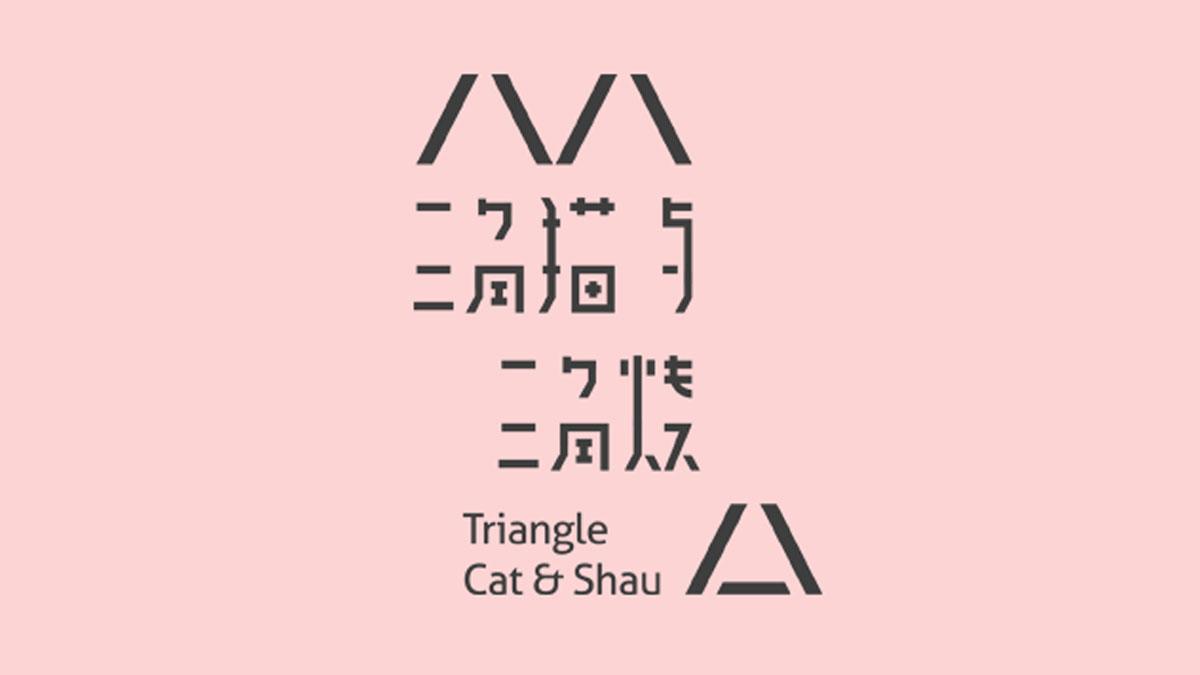 三角猫与三角烧加盟