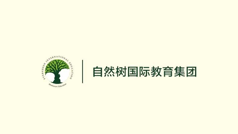 自然樹幼兒園加盟