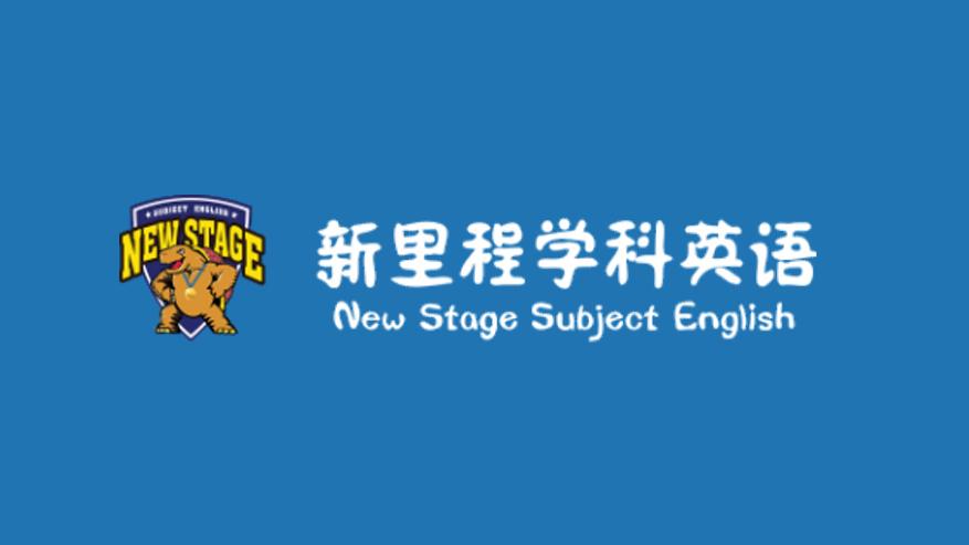 新里程英语加盟