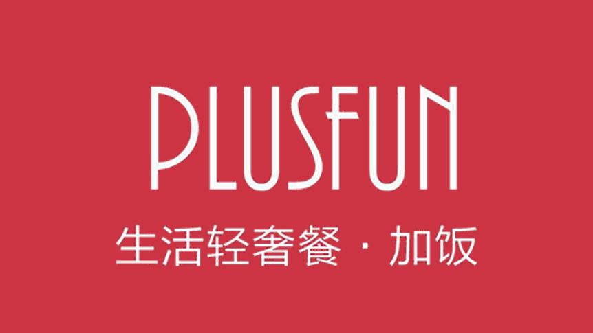 加饭plusfun加盟