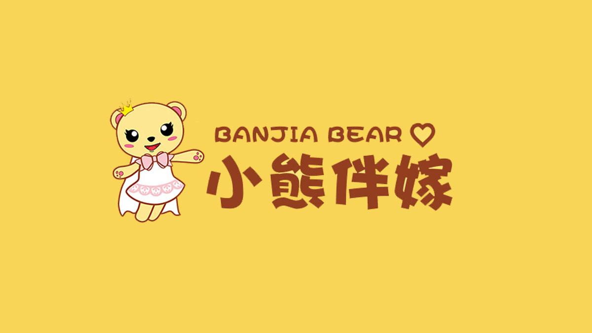 小熊伴嫁加盟