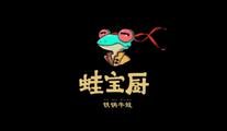 蛙寶廚鐵鍋牛蛙加盟