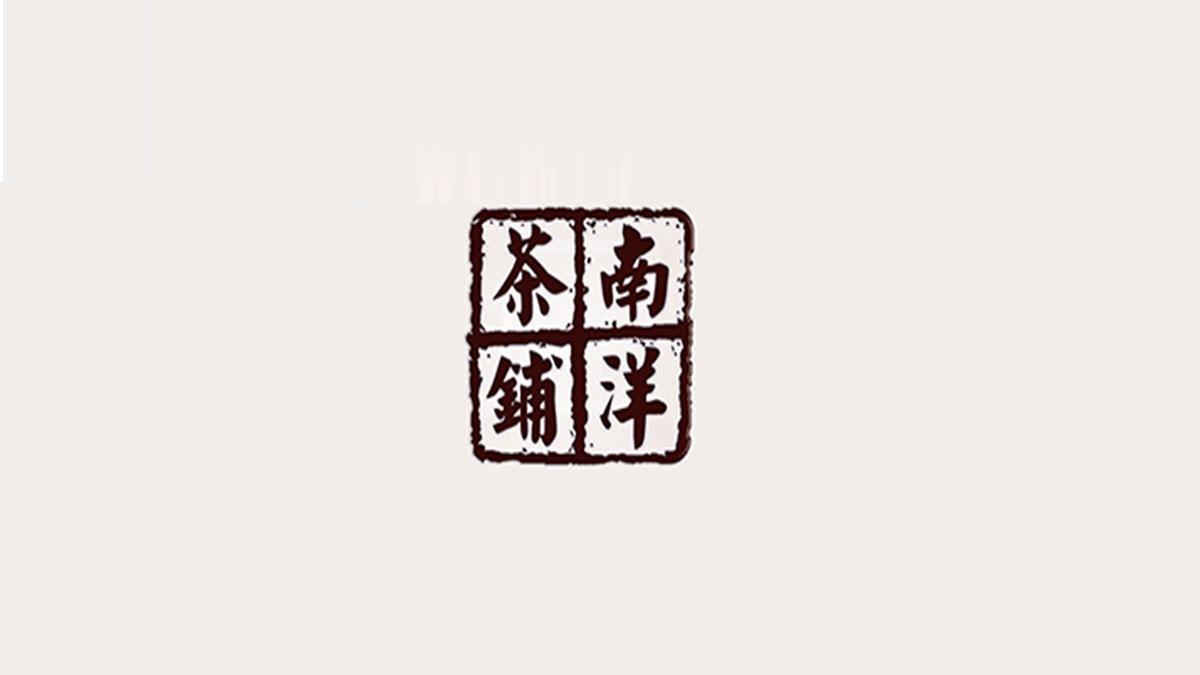 南洋茶铺加盟