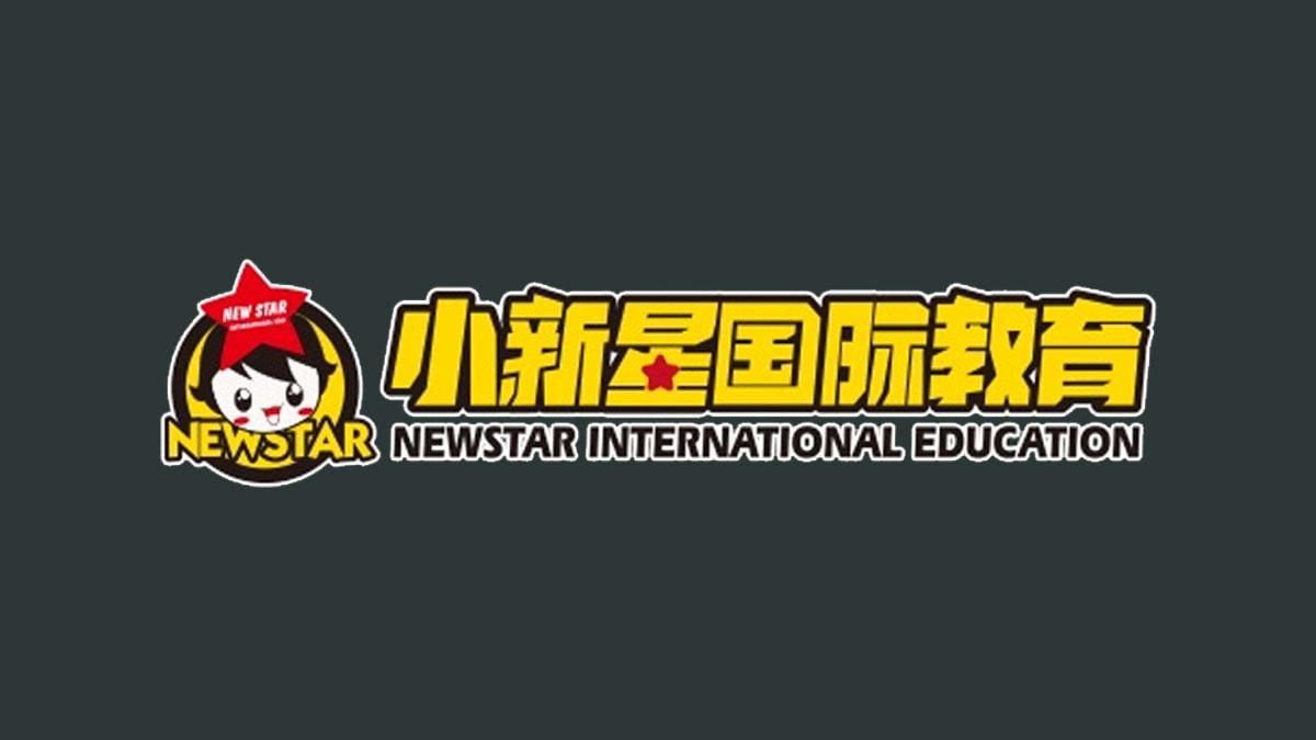 小新星国际教育加盟