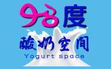 98度酸奶空间加盟